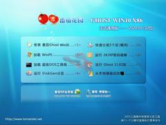 番茄花园 GHOST WIN10 X86 正式通用版 V2020.05(32位)