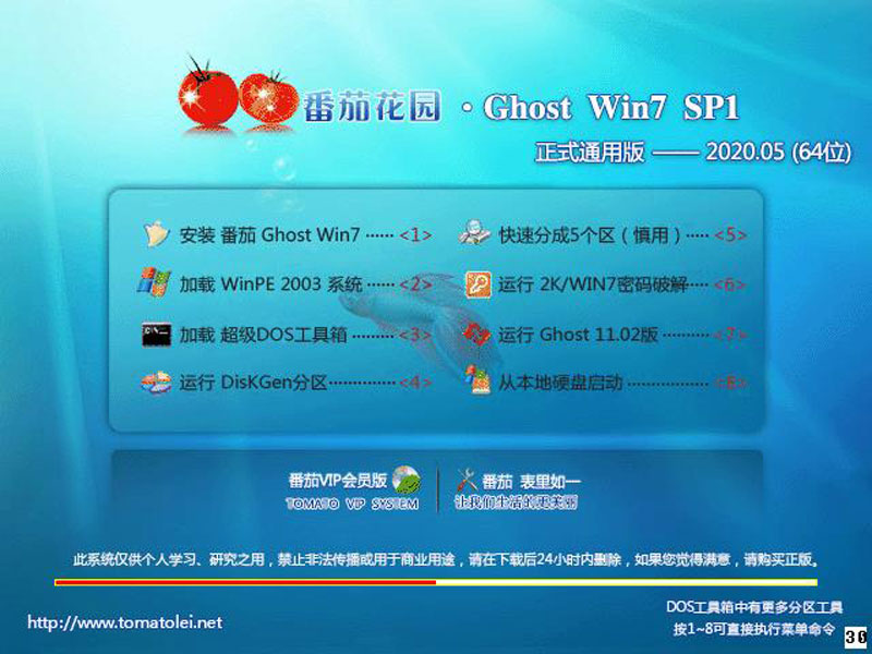 番茄花园Win7系统