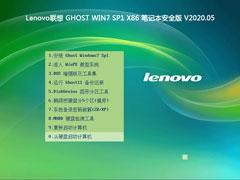 Lenovo联想 GHOST WIN7 SP1 X86 笔记本安全版 V2020.05(32位)