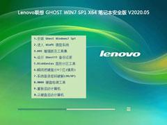 Lenovo联想 GHOST WIN7 SP1 X64 笔记本安全版 V2020.05(64位)
