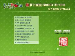 萝卜家园 GHOST XP SP3 官方装机版 V2020.05